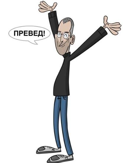 Pwnage Jobs cartoon