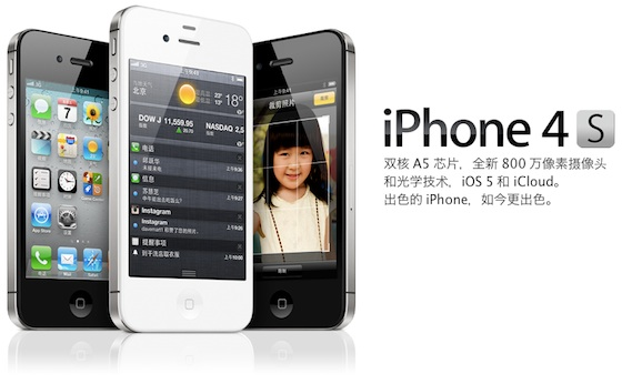 iphone_4s_china.jpg