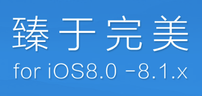 PanGu_iOS_8_越狱工具_pangu_io_